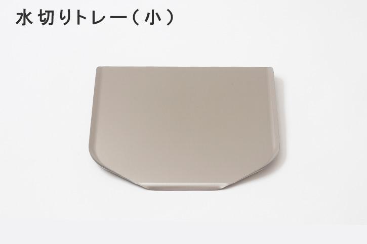 ステンレス水切りかご (la base / ラ バーゼ)