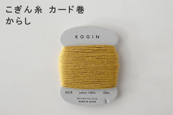 こぎん刺しの道具 (横田株式会社)