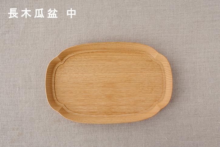 KITO 盆  (四十沢木材工芸)
