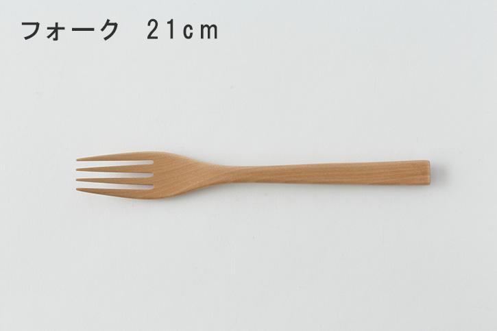木製カトラリー (甲斐のぶお工房)