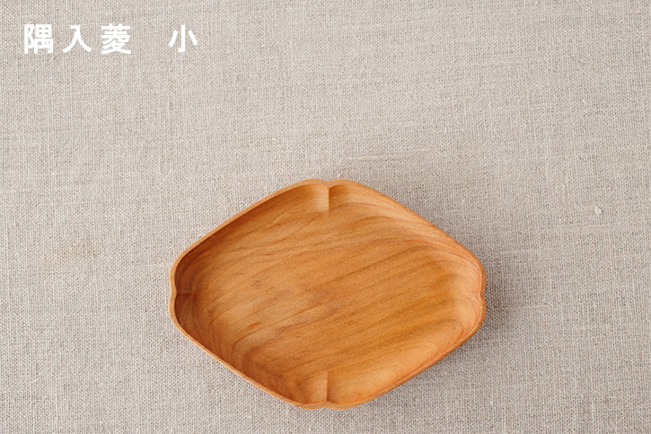 KITO 小皿  (四十沢木材工芸)