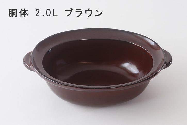 だえん土鍋 (かなえ)