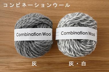 【取扱終了】コンビネーションウール・編み針(横田株式会社)