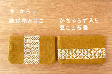 こぎんポーチ (弘前こぎん研究所)