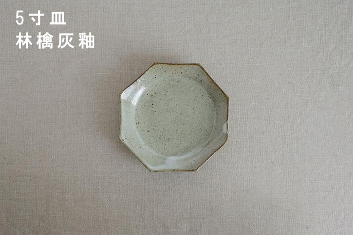 オクトゴナル (寺村光輔)