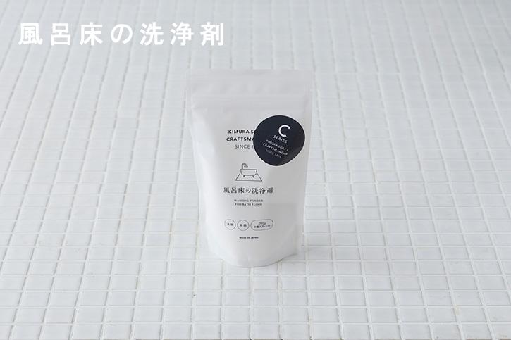お風呂まるごと洗浄剤・風呂床の洗浄剤 (木村石鹸)
