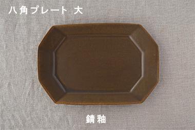 八角プレート・ケーキ皿 (古谷製陶所)