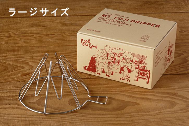 MT.FUJI DRIPPER (イフニ ロースティング アンド コー)