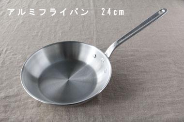 フライパン (中尾アルミ製作所)