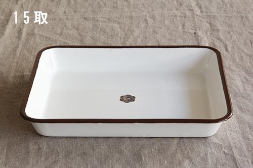 【生産終了】琺瑯バット ブラウン (月兎印)