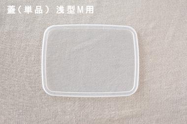 レクタングル浅型 (野田琺瑯)
