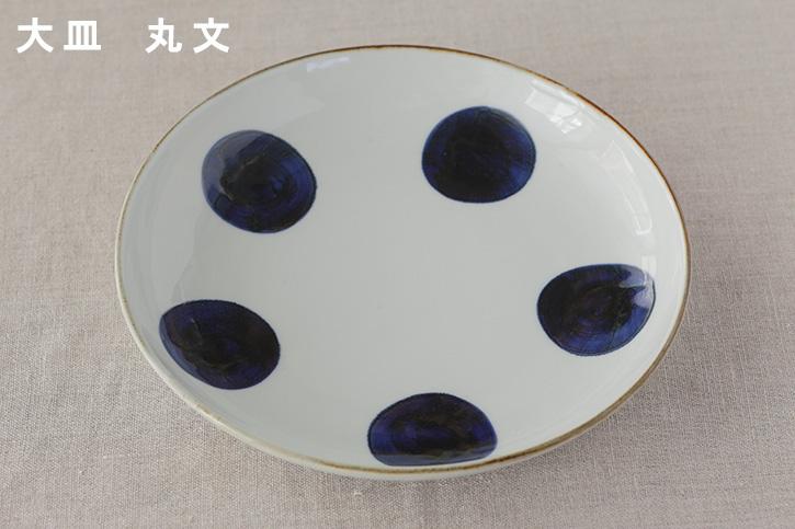いろは 皿 (BARBAR)
