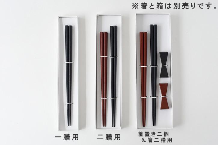 蒔地箸 (輪島キリモト)