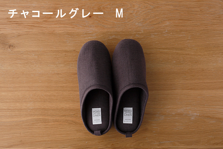 MOKU LINEN ルームシューズ (コンテックス/kontex)