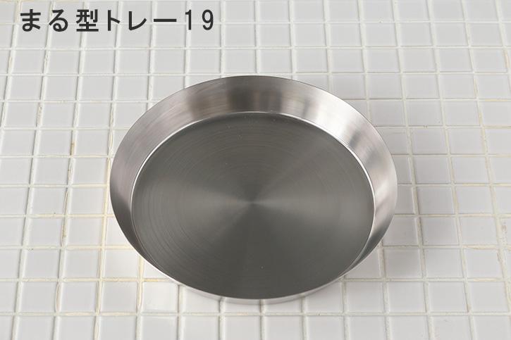 まる型トレー・盆ザル (家事問屋)
