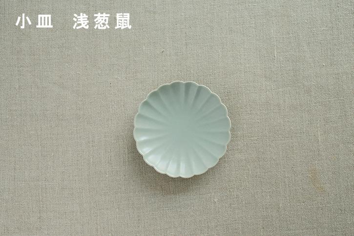 菊皿 (ジコン/JICON)