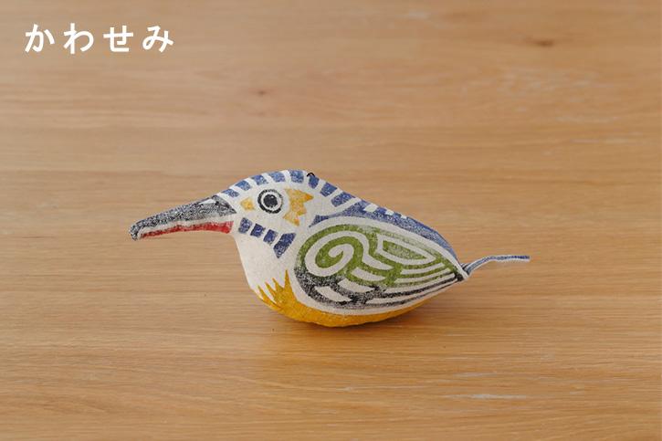 木版手染ぬいぐるみ 野鳥 (真工藝)