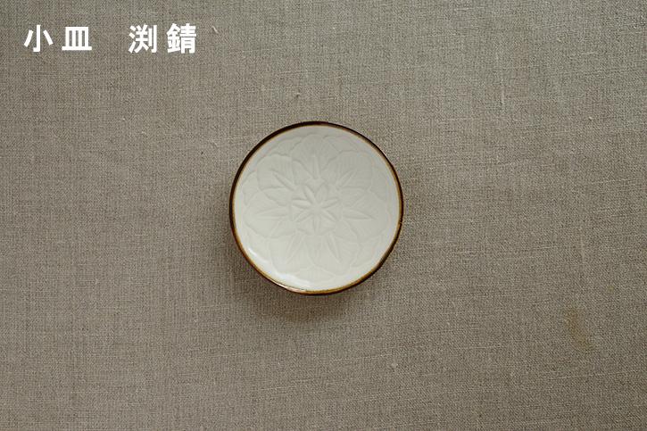 花彫皿 (ジコン/JICON)