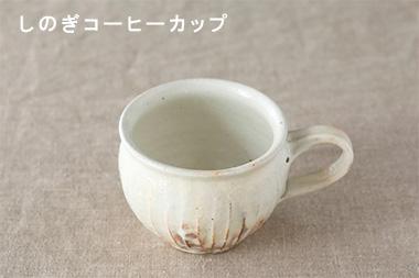 鉄散 カップ (古谷製陶所)