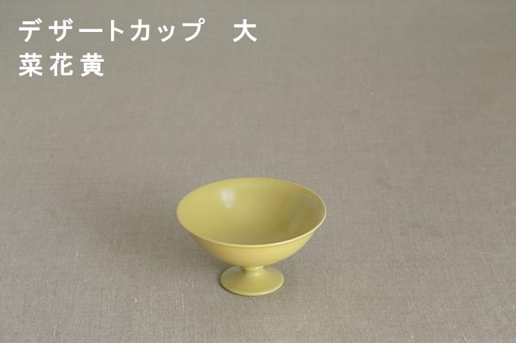 デザートカップ/コンポート (ジコン/JICON)