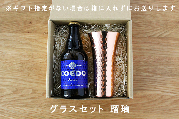 COEDOビールセット