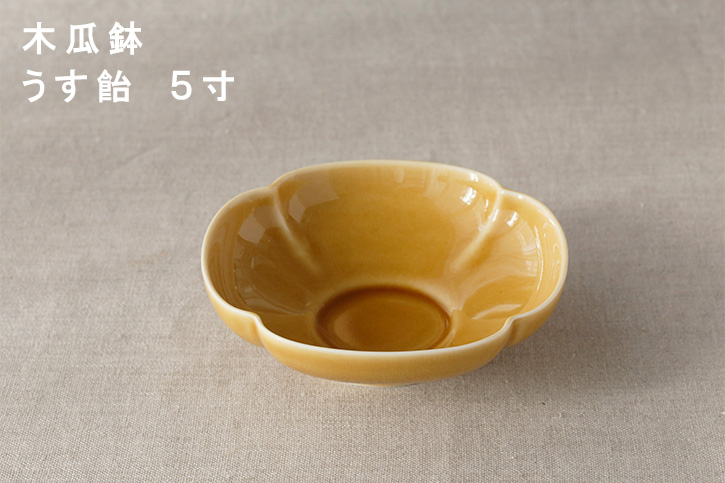 木瓜鉢・木瓜長鉢 (瑞々)