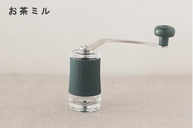 お茶ミル (ポーレックス)
