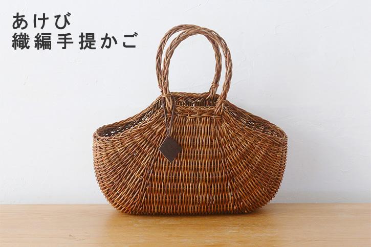 あけびのかご (松野屋)