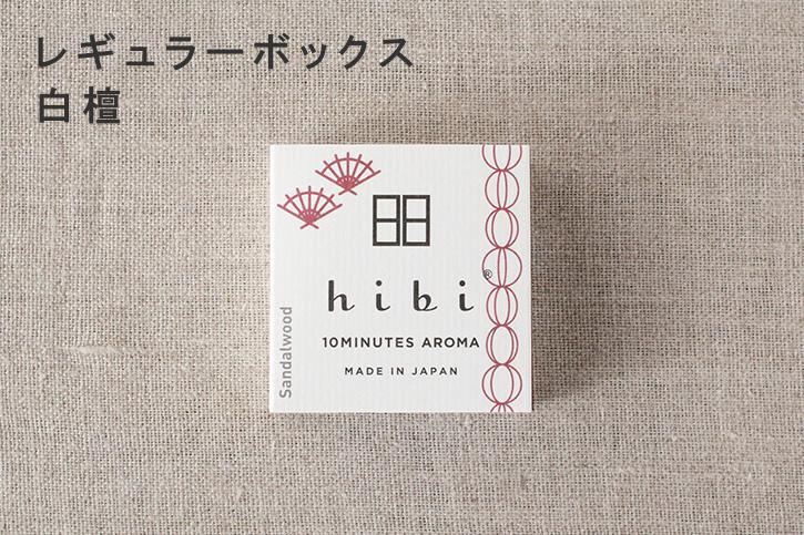 hibi 10 MINUTES AROMA 和の香り (ヒビ/hibi)