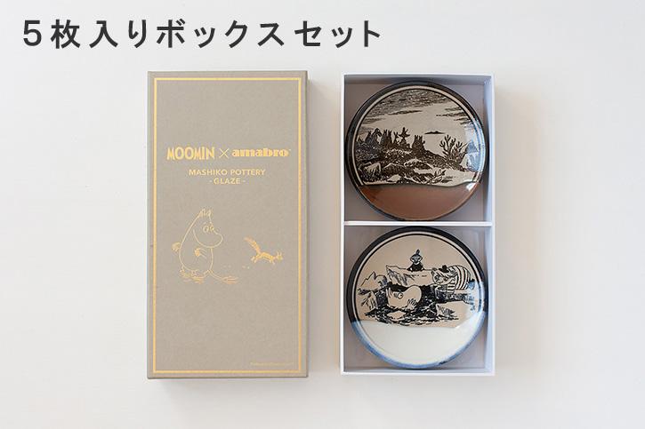 ムーミン×アマブロ 益子釉薬小皿 (アマブロ)