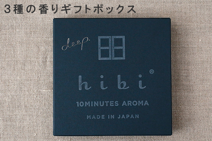 hibi 10 MINUTES AROMA deep. (ヒビ/hibi)