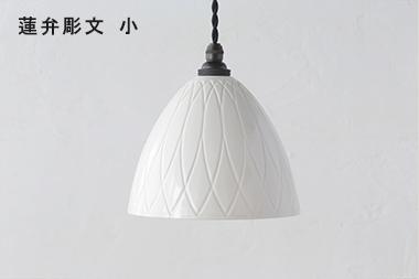【受注生産】ペンダントランプ (JICON・磁今)