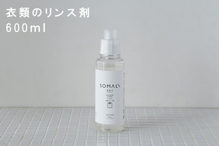 ソマリ 洗濯用液体石けん・衣類のリンス剤 (木村石鹸)