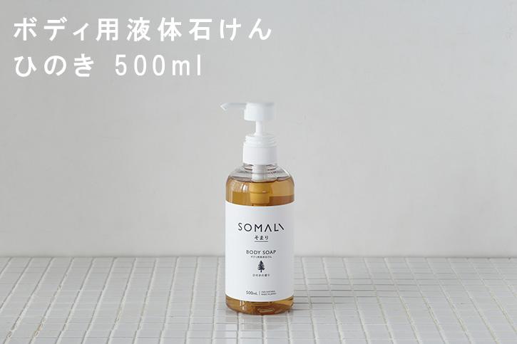 ソマリ ボディ用・ハンド用液体石けん (木村石鹸)