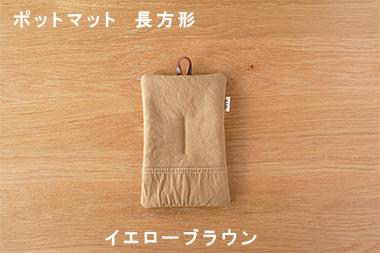 ミトン・ポットマット (UTO)