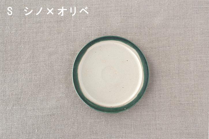 【生産終了】バイカラープレート (ミシンポタリークリエーション)