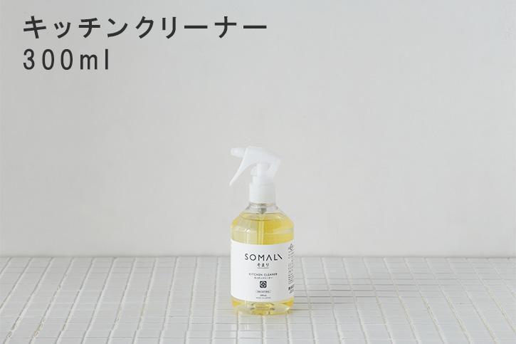 ソマリ 台所用石けん・キッチンクリーナー (木村石鹸)