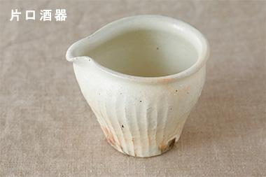 ぐい呑み、片口酒器 (古谷製陶所)