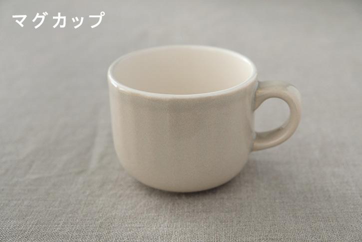 【取扱終了】ブロカンテ マグカップ&ソーサー 灰汁 (フォースマーケット/4th-market)