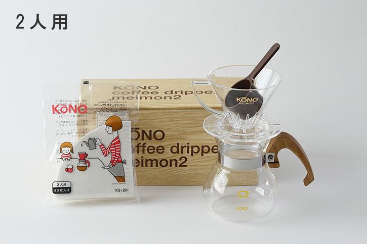 名門ドリッパーセット ウッドハンドル (コーノ/KONO)