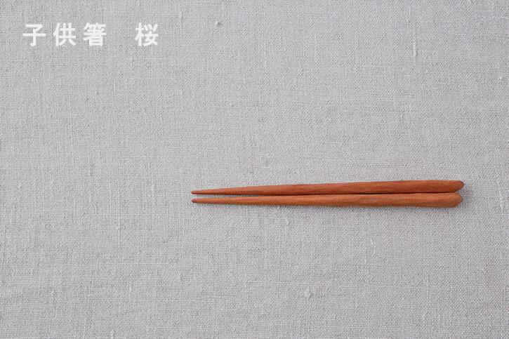 天削丸の木箸(木箸しのはら)