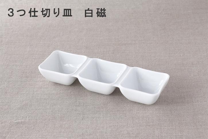 竹重箱・仕切り皿 (ミヤマ/miyama.)