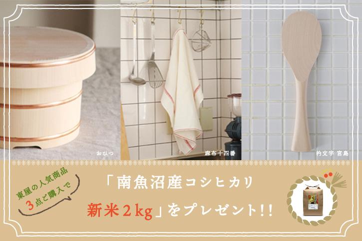 「おひつ・麻布十四番・杓文字 宮島」3点ご購入で新米プレゼントキャンペーン