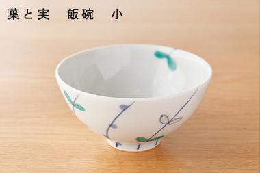 葉と実 飯碗 (九谷青窯・高 祥吾)