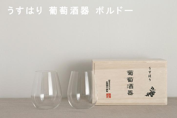 うすはり (松徳硝子)