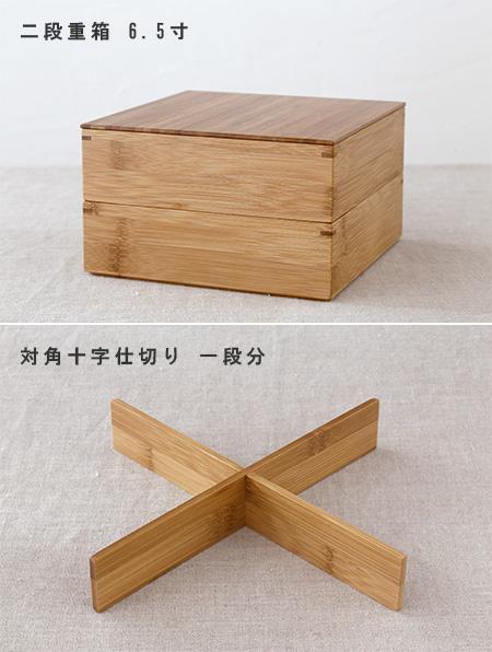 【生産終了】二段重箱 (公長齋小菅)