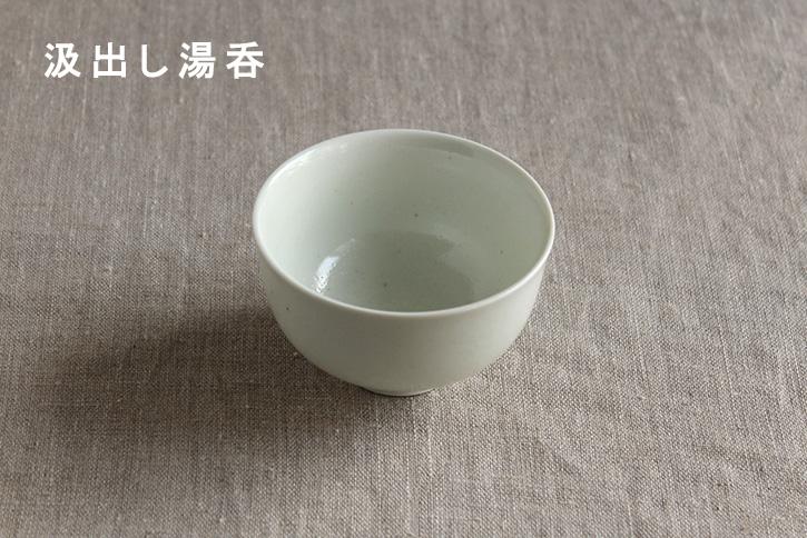 汲出し湯呑・茶托 (東屋)