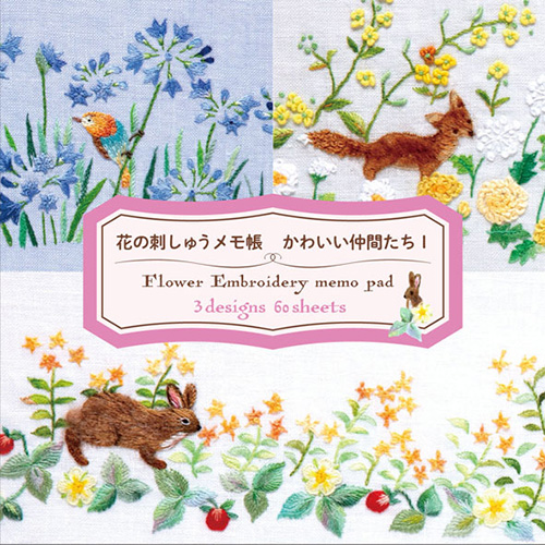 花の刺しゅうメモ帳 かわいい仲間たち