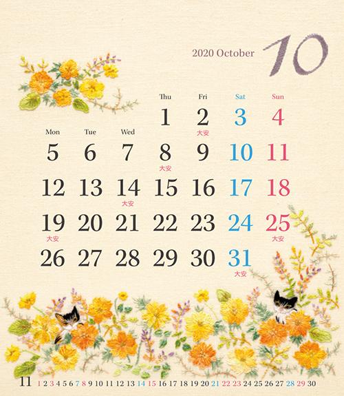 2020年 花のカレンダー 刺しゅうで描く ねこと出会うフラワーガーデン