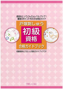 戸塚刺しゅう初級資格 合格ガイドブック